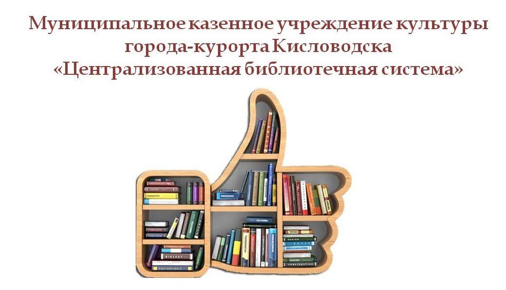 Библиотека-филиал № 5